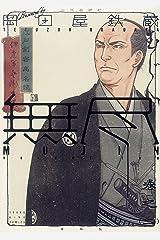 MUJIN 無尽(2) (ヤングキングコミックス) Kindle版
