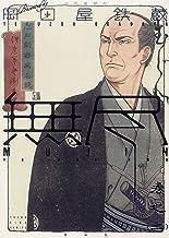 表紙: MUJIN 無尽(2) (ヤングキングコミックス) | 岡田屋鉄蔵