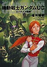 表紙: 機動戦士ガンダムUC4 パラオ攻略戦 (角川コミックス・エース) | 福井 晴敏