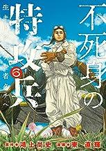 表紙: 不死身の特攻兵(6) (ヤングマガジンコミックス) | 東直輝