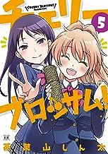 表紙: チェリーブロッサム! 5巻 (まんがタイムKRコミックス) | 茶菓山しん太