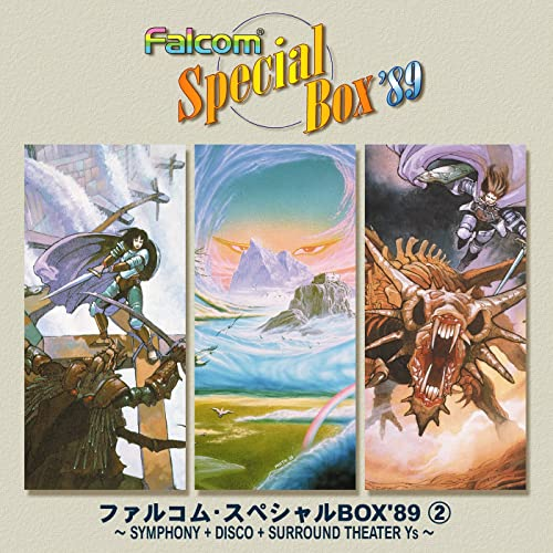 ファルコム・スペシャルBOX'89(2)