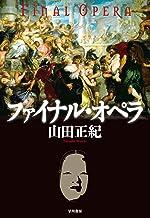表紙: ファイナル・オペラ (ハヤカワ・ミステリワールド)   山田 正紀