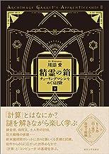 表紙: 精霊の箱 下   川添愛