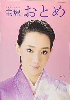 宝塚おとめ 2018年度版 (タカラヅカMOOK)