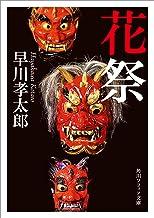 表紙: 花祭 (角川ソフィア文庫) | 早川 孝太郎