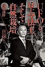 UFOとローマ法王、そして自然栽培 空飛ぶ円盤で日本を変えた男