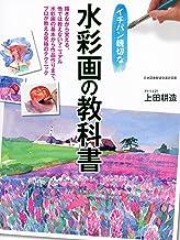 表紙: イチバン親切な水彩画の教科書 | 上田耕造