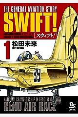 SWIFT!(1) (RYU COMICS) Kindle版