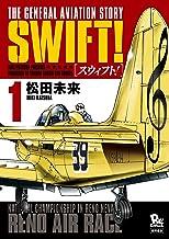 SWIFT!(1) (RYU COMICS)