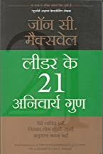 Leader ke 21 Anivarya Gun (The 21 Indispensable Qualities of a Leader) (Hindi)