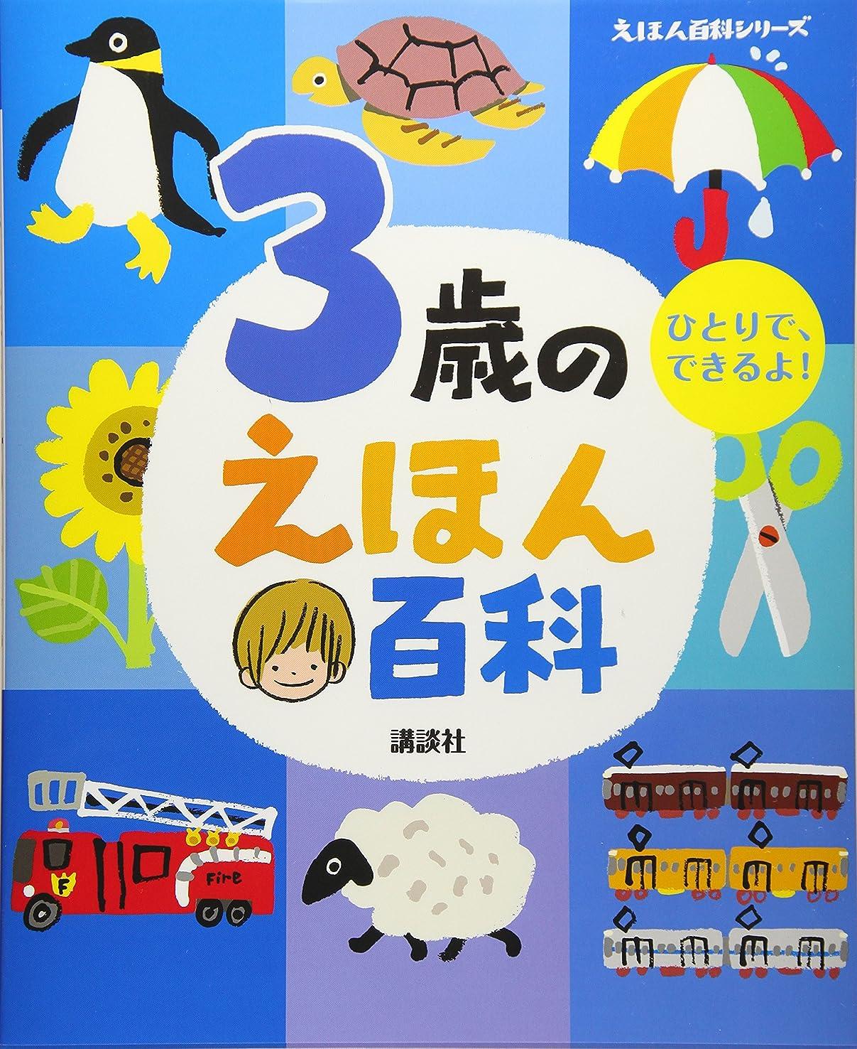 半円フリース宇宙3歳のえほん百科 (えほん百科シリーズ)