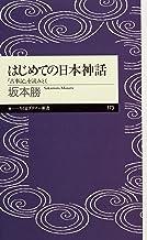 表紙: はじめての日本神話 ──『古事記』を読みとく (ちくまプリマー新書)   坂本勝