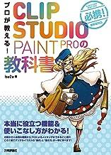 表紙: プロが教える!CLIP STUDIO PAINT PROの教科書 | isuZu