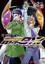 表紙: 仮面ライダー913(2) (電撃コミックスNEXT) | かのえ ゆうし