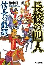 表紙: 長篠の四人 信長の難題 (毎日新聞出版) | 鈴木 輝一郎