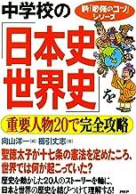 表紙: 新「勉強のコツ」シリーズ 中学校の「日本史・世界史」を重要人物20で完全攻略   向山洋一