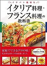 表紙: イチバン親切なイタリア料理・フランス料理の教科書 特別セレクト版 | 川上文代