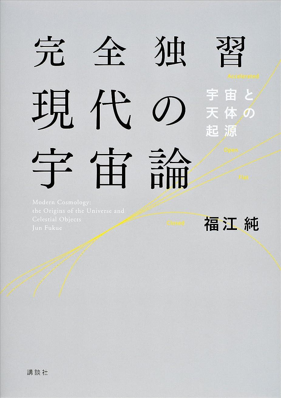 包帯系譜招待完全独習現代の宇宙論 (KS物理専門書)