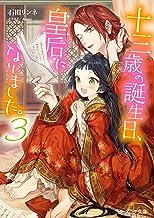 表紙: 十三歳の誕生日、皇后になりました。3 (ビーズログ文庫) | Izumi