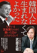 表紙: 韓国人に生まれなくてよかった   武藤正敏