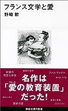 表紙: フランス文学と愛 (講談社現代新書)   野崎歓