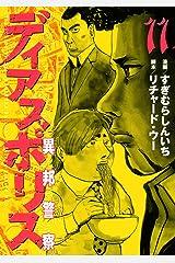 ディアスポリス-異邦警察-(11) (モーニングコミックス) Kindle版