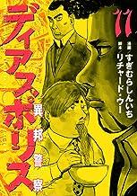 ディアスポリス-異邦警察-(11) (モーニングコミックス)