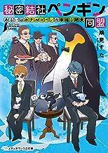 表紙: 秘密結社ペンギン同盟 あるいはホテルコペンの幸福な朝食 (メディアワークス文庫)   鳩見 すた