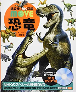 恐竜 新訂版 (講談社の動く図鑑MOVE)