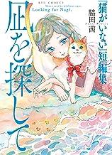 『猫がいない』短編集 凪を探して (RYU COMICS)