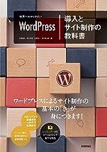 表紙: 世界一わかりやすいWordPress 導入とサイト制作の教科書   岡本 秀高