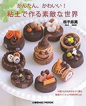 表紙: かんたん、かわいい! 粘土で作る素敵な世界 (コスミックムック) | 相子麻美