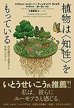 表紙: 植物は<知性>をもっている 20の感覚で思考する生命システム | ステファノ・マンクーゾ