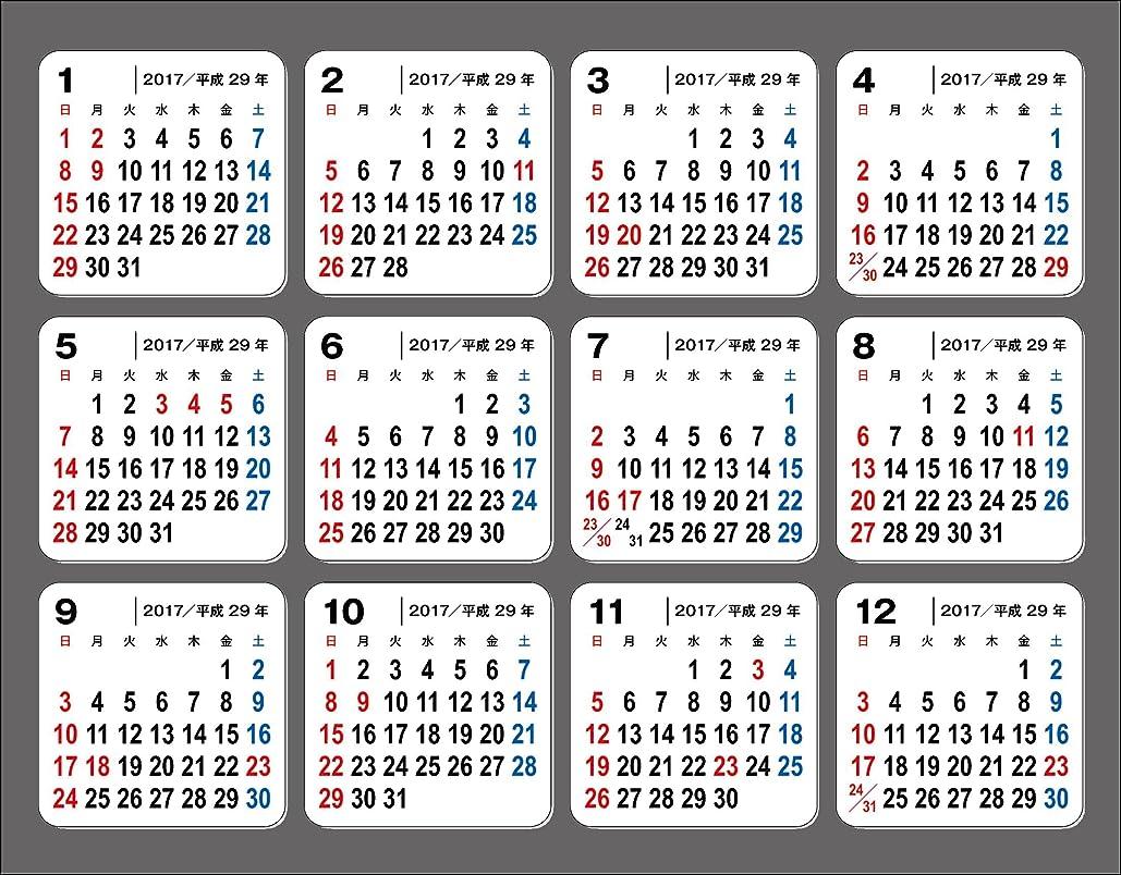 複製するはさみ交渉する2017年 何度でも貼ってはがせる シールカレンダー ([カレンダー])