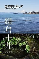 自転車に乗って「鎌倉十井」 Kindle版