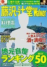 表紙: 藤沢・辻堂Walker (ウォーカームック) | YokohamaWalker編集部