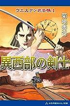 表紙: ウエスタン武芸帳(1) 異西部の剣士 | 菊地 秀行