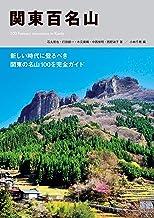 表紙: 関東百名山 | 打田 鍈一