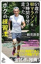 表紙: 51歳の初マラソンを3時間9分で走ったボクの練習法 (SB新書) | 鶴見 辰吾