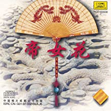 Chinese Light Music: The Empress Flower