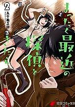 表紙: まったく最近の探偵ときたら2 (電撃コミックスNEXT) | 五十嵐 正邦