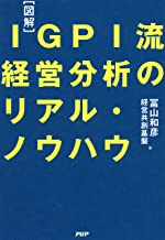 表紙: [図解]IGPI流 経営分析のリアル・ノウハウ   経営共創基盤
