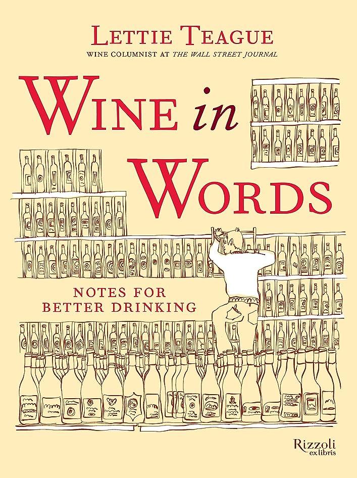 放つ集まる特徴づけるWine in Words: Some Notes for Better Drinking (English Edition)