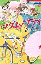 表紙: マダム・プティ 5 (花とゆめコミックス) | 高尾滋