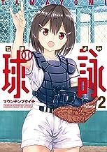 表紙: 球詠 2巻 (まんがタイムKRコミックス) | マウンテンプクイチ