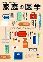 表紙: 家庭の医学 | 主婦の友社