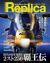 表紙: Replica vol.2 | ヤングマシン編集部