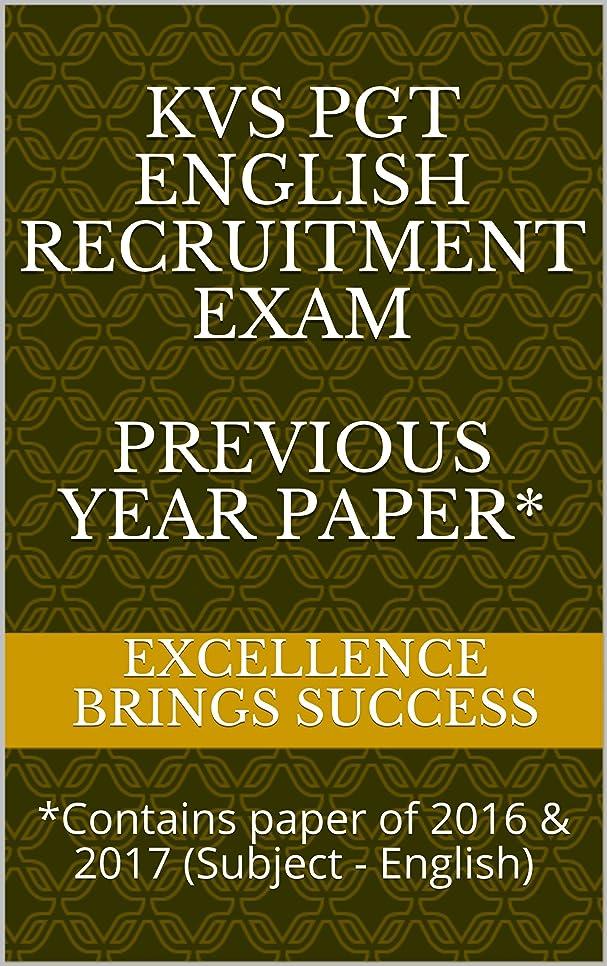 びん必須スキッパーKVS  PGT English Recruitment Exam Previous Year Paper*: *Contains paper of 2016 & 2017 (Subject - English) (Excellence Brings Success Series Book 15) (English Edition)
