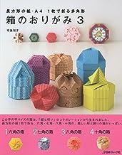 表紙: 箱のおりがみ3   布施知子